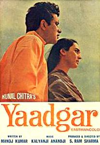 Yaadgar-1970